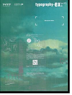 IDEA special edition typography-ex Pt.01 アイデア スペシャルエディション タイポグラフィex