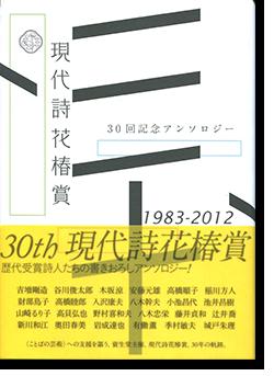現代詩花椿賞 1983-2012 30回記念アンソロジー