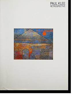 パウル・クレーの芸術 展覧会カタログ PAUL KLEE RETROSPECTIVE 1993