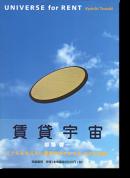 賃貸宇宙 都築響一 写真集 UNIVERSE for RENT Kyoichi Tsuzuki