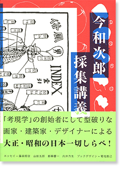 今和次郎 採集講義 KON WAJIRO Retrospective 展覧会カタログ