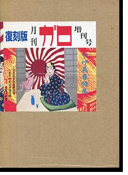 復刻版 月刊ガロ 増刊号 つげ義春特集 2冊セット GARO Magazine Special issue Reprinted edition 2 volume set