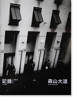 記録 No.9 森山大道 写真集 RECORD No.9 Daido Moriyama
