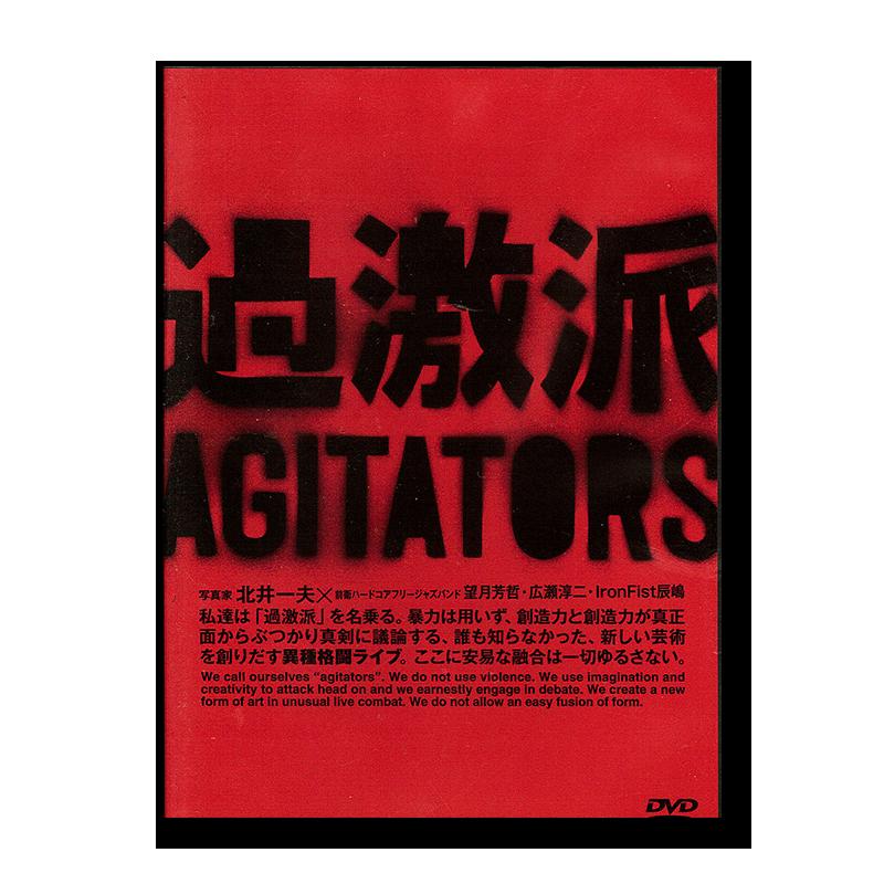 過激派 DVD 北井一夫×望月芳哲+広瀬淳二+IronFist辰嶋 AGITATORS DVD Kitai Kazuo