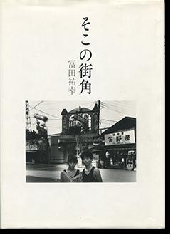そこの街角 冨田祐幸 写真集 SOKONO MACHIKADO Tomita Hiroyuki