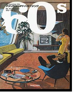 アメリカン・アドバタイジング 60s ジム・ハイマン 60s ALL AMERICAN ADS Ed.Jim Heimann