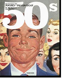 アメリカン・アドバタイジング 50s ジム・ハイマン 50s ALL AMERICAN ADS Ed.Jim Heimann