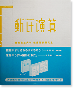 動け演算 16 FLIPBOOKS 慶應義塾大学 佐藤雅彦研究室