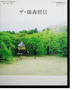 ザ・藤森照信 エクスナレッジムック HOME 特別編集No.7 THE FUJIMORI TERUNOBU X-Knowledge Home No.7