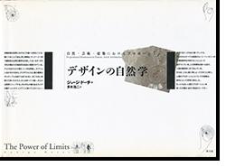 デザインの自然学 自然・芸術・建築におけるプロポーション ジョージ・ドーチ 多木浩二訳 The Power of Limits Gyorgy Doczi