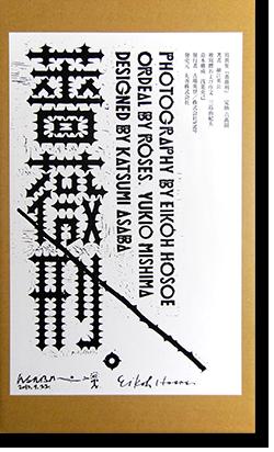 二十一世紀版 薔薇刑 細江英公 写真集 三島由紀夫 BARAKEI (ORDEAL by ROSES) new edition Eikoh Hosoe+Yukio Mishima 署名本 signed