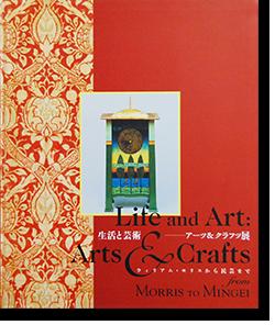 生活と芸術 アーツ&クラフツ展 ウィリアム・モリスから民芸まで Life and Art: Arts & Crafts from MORRIS to MINGEI