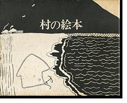 村の絵本 東君平 A VILLAGE PICTURE BOOK Higashi Kunpei