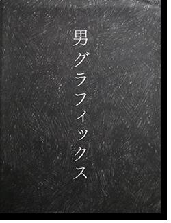 男グラフィックス TOUGH-STYLE GRAPHICS