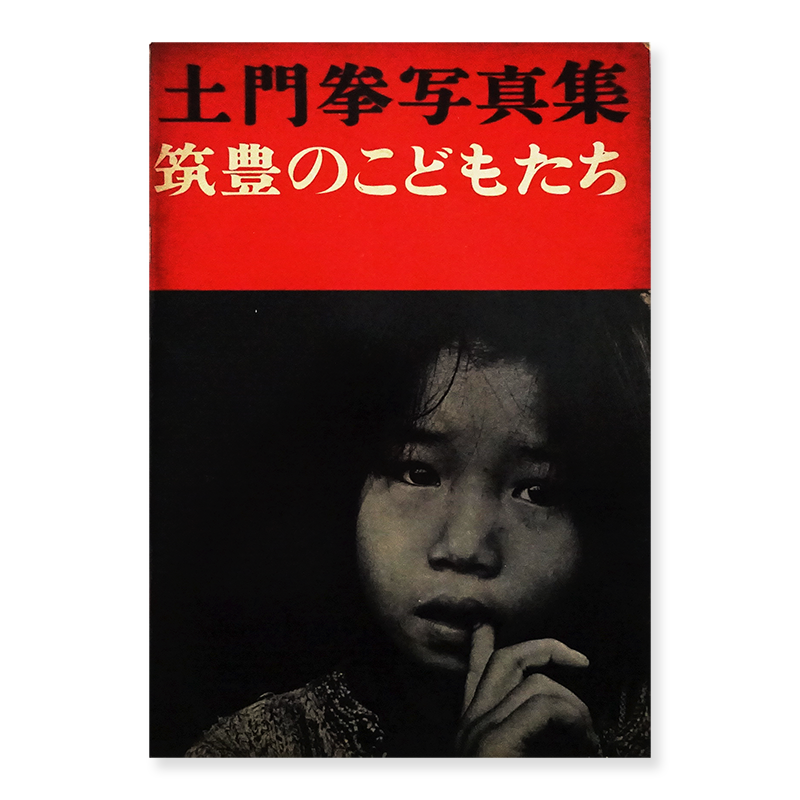 筑豊のこどもたち 土門拳 写真集 The Children of Chikuho (Chikuho no Kodomotachi) KEN DOMON