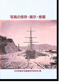 写真の保存・展示・修復 日本写真学会画像保存研究会 編