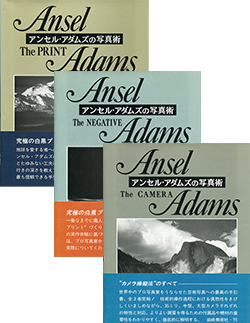 アンセル・アダムズの写真術 全3巻揃 Ansel Adams The CAMERA & NEGATIVE & PRINT 3 volume set
