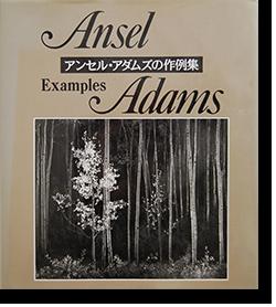 アンセル・アダムズの作例集 Ansel Adams Examples