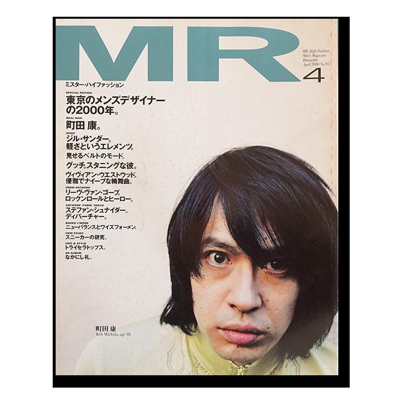 ミスター・ハイファッション 2000年4月号 MR.High Fashion vol.95 町田康