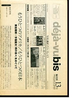 deja-vu bis No.13 写真と批評 デジャ=ヴュ・ビス 1998年第13号