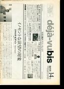 deja-vu bis No.14 写真と批評 デジャ=ヴュ・ビス 1998年第14号