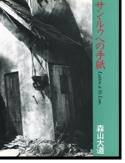 サン・ルゥへの手紙 森山大道 写真集 LETTRE A ST.LOU. original edition Daido Moriyama
