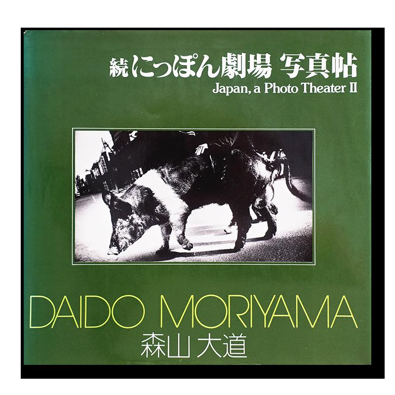 続にっぽん劇場写真帖 森山大道 ソノラマ写真選書6 JAPAN, A PHOTO THEATER 2 Daido Moriyama