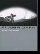 写真、その語りにくさを超えて 新記号論叢書 セミオトポス5 日本記号学会編