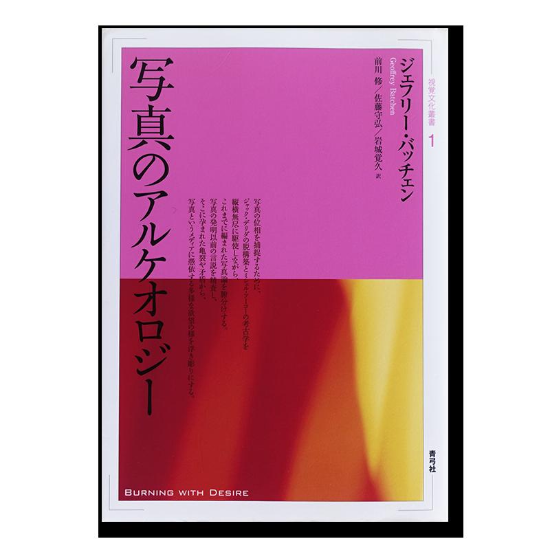 写真のアルケオロジー 視覚文化叢書1 ジェフリー・バッチェン Geoffrey Batchen