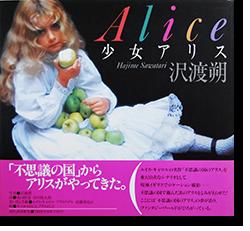 少女アリス 復刻版 沢渡朔 写真集 ALICE Reprinted edition Hajime Sawatari