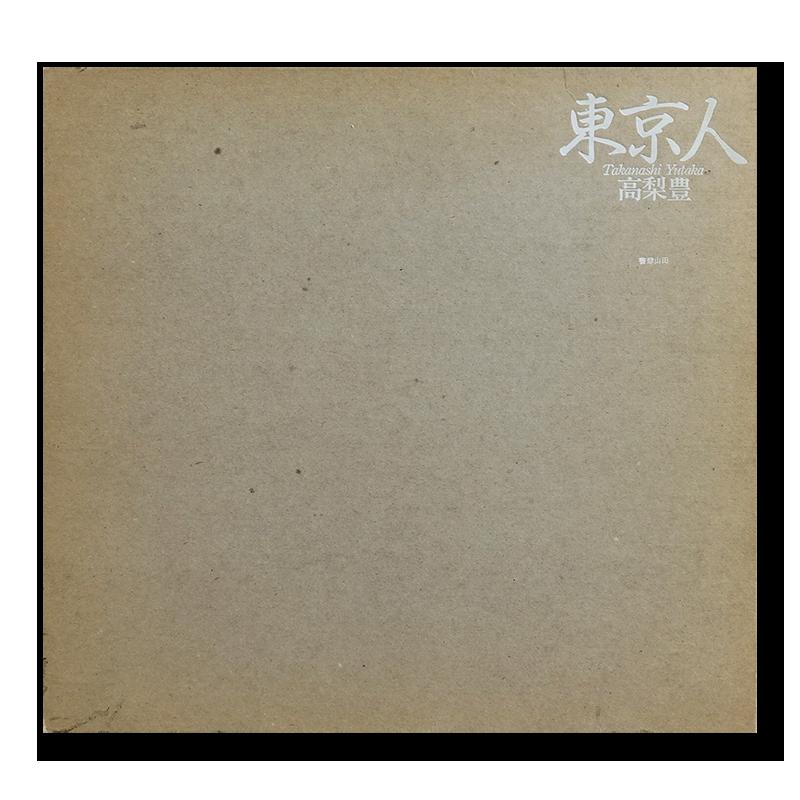 東京人 1978-1983 高梨豊 写真集 TOKYOITES(Tokyo-Jin) Takanashi Yutaka