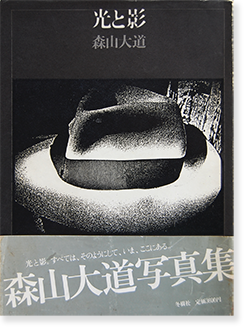 光と影 森山大道 写真集 LIGHT AND SHADOW Daido Moriyama 署名本 signed