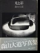 光と影 森山大道 写真集 LIGHT AND SHADOW Daido Moriyama