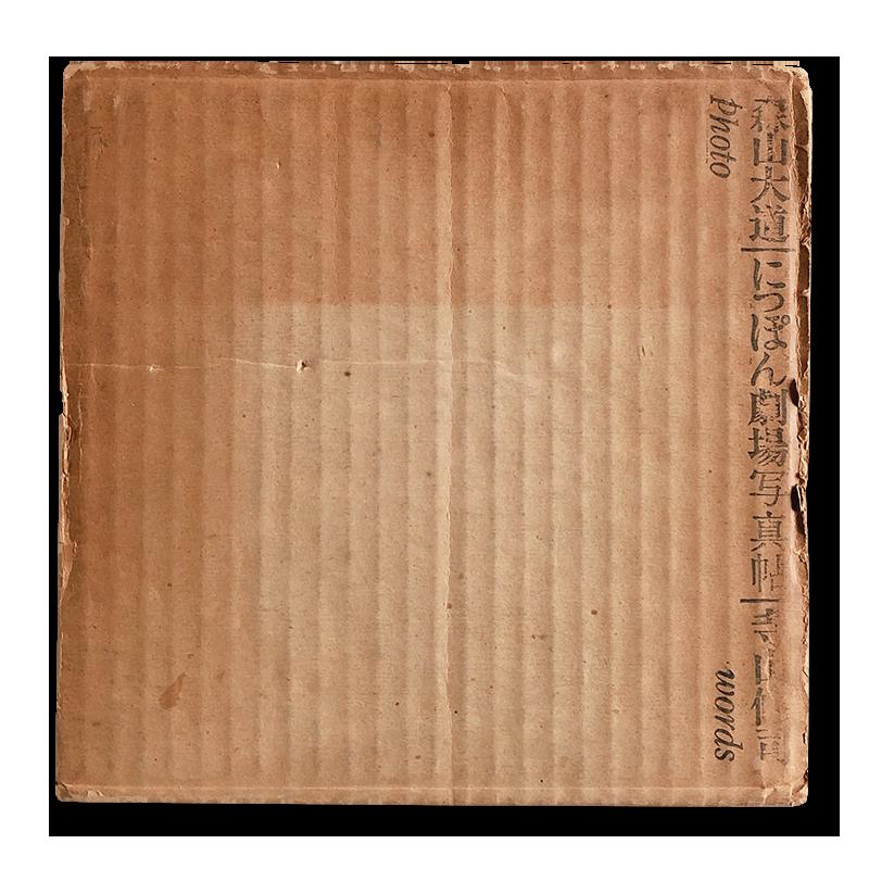 にっぽん劇場写真帖 初版 森山大道 寺山修司 Nippon Gekijo Shashincho(Japan, A Photo Theatre) First Edition DAIDO MORIYAMA