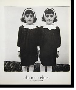 ダイアン アーバス 作品集 Diane Arbus: An aperture monograph Japanese edition