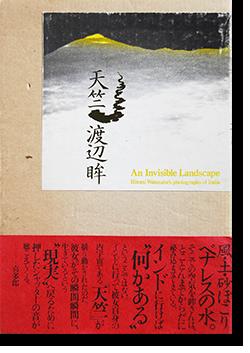 天竺 渡辺眸 写真集 TENJIKU (An Invisible Landscape) Hitomi Watanabe