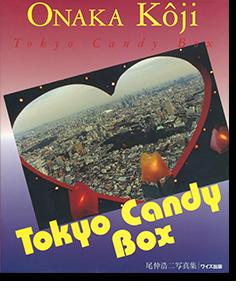 TOKYO CANDY BOX Koji Onaka 尾仲浩二 写真集 写真叢書9 署名本 signed