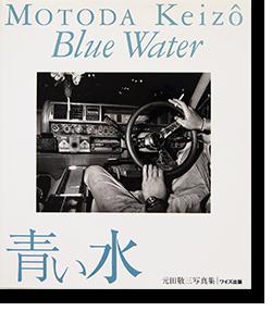 青い水 元田敬三 写真集 写真叢書6 BLUE WATER Motoda Keizo 署名本 signed