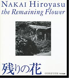 残りの花 中居裕恭 写真集 写真叢書5 THE REMAINING FLOWER Nakai Hiroyasu