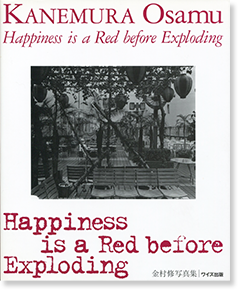 HAPPINESS IS A RED BEFORE EXPLODING 金村修 写真集 写真叢書4 Osamu Kanemura