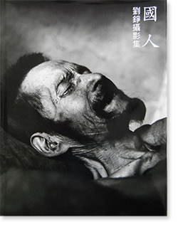 國人 劉錚 撮影集 THE CHINESE Liu Zheng Monograph