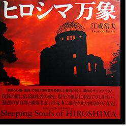ヒロシマ万象 江成常夫 写真集 Sleeping Souls of HIROSHIMA Tsuneo Enari