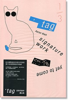 #tag 没有代表作 聶永真 signature work yet to come by Aaron Nieh アーロン・ニエ 作品集