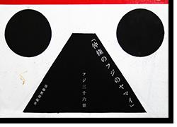 「仲條のフジのヤマイ」 フジ三十六景 仲條正義+後藤繁雄 Fuji No Yamai: Thirty-Six Views of Mount Fuji Masayoshi Nakajo