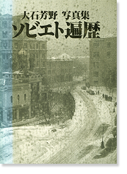 ソビエト遍歴 大石芳野 写真集 Yoshino Oishi: A JOURNEY TO SOVIET (Sobieto henreki)