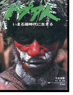 パプア人 いま石器時代に生きる 大石芳野 写真集 Yoshino Oishi: THE PAPUAN