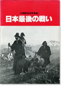 日本最後の戦い 沖縄戦記録写真集 The Last Struggle of Japan   A documentary photobook of Battle of Okinawa