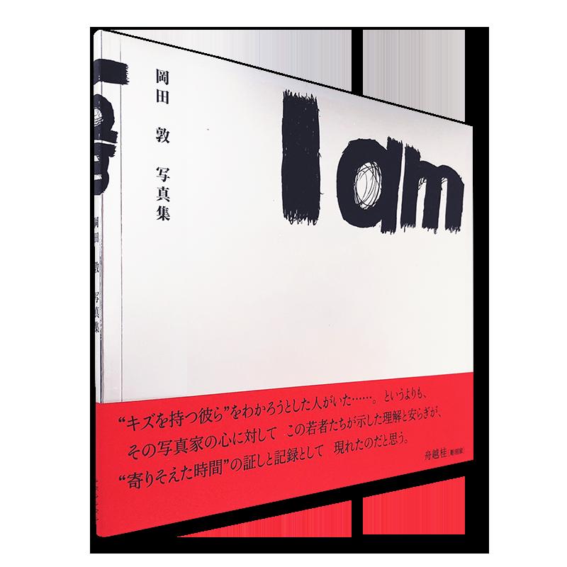 I am 岡田敦 写真集 Okada Atsushi