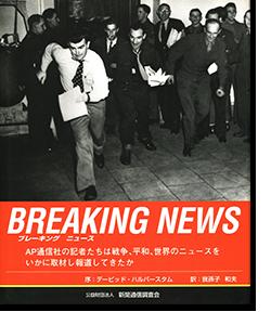 ブレーキング ニュース AP通信社 報道の歴史 デービッド・ハルバースタム BREAKING NEWS Japanese edition David Halberstam