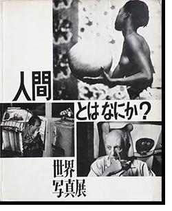 人間とはなにか? 世界写真展 カタログ 日本語版 World Exhibition of Photography catalogue Japanese edition